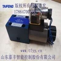 4WE6D型电磁阀泰丰股份生产