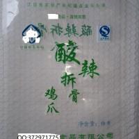 供应印刷真空包装袋
