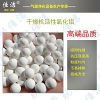 活性氧化铝优质活性氧化铝批发瓷球