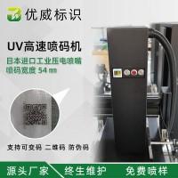 优威兽药喷码机 种子可变二维码喷码机 uv可变数据油墨厂家