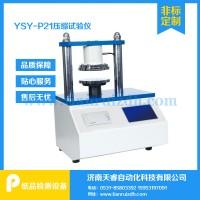 压缩试验仪,纸张环压试验仪,GB/T 6546纸板边压试验仪