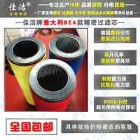 进口滤材BEA滤芯ARS-610RFARS-610RB